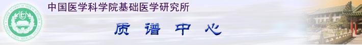 中国医学科学院基础医学研究所质谱中心