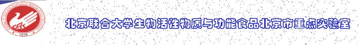 北京联合大学生物活性物质与功能食品北京市重点实验室