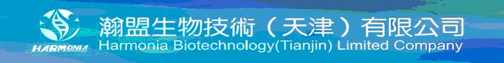 国际生物医药联合研究院分析测试平台-瀚盟生物分析测试中心