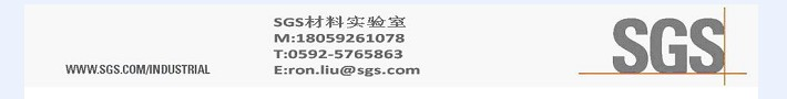 SGS材料实验室