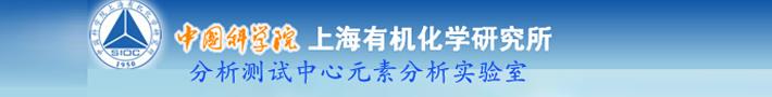 中科院上海有机化学30码期期中所分析测试中心元素分析实验室