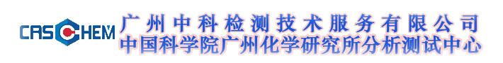 广州中科检测技术服务有限公司(中国科学院广州化学研究所分析测试中心)