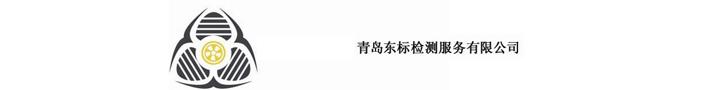 青岛东标检测服务有限公司