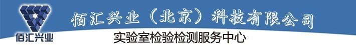 佰汇兴业(北京)科技有限公司实验室测试服务中心