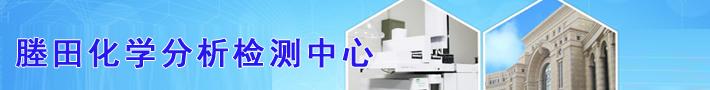 塍田化學分析檢測中心