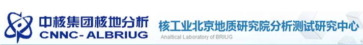 核工業北京地質研究院