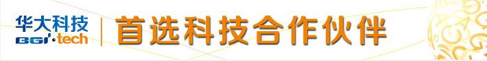 华大科技质谱平台