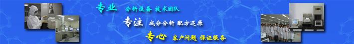 上海复鑫分析技术中心