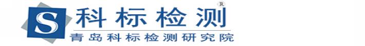 青島科標檢測研究院