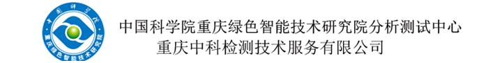 中国科学院重庆绿色智能技术30码期期中院分析测试中心(重庆中科检测技术服务有限中马堂30码期期中)