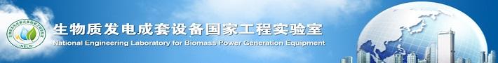 华北电力大学生物质发电成套设备国家工程实验室