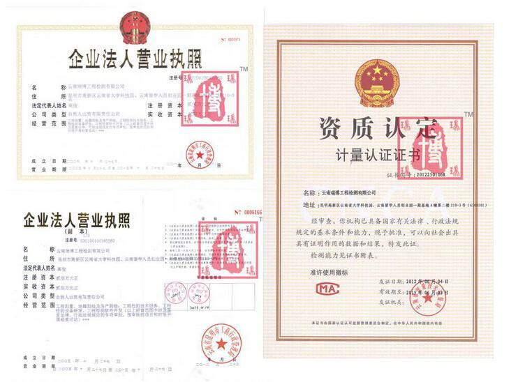 云南瑞博工程检测有限公司