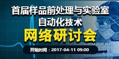 首屆樣品前處理與實驗室自動化技術網絡研討會(SSPLA 2017)