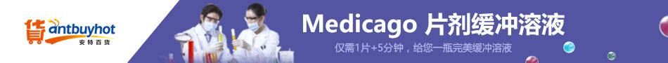 Medicago片剂缓冲溶液