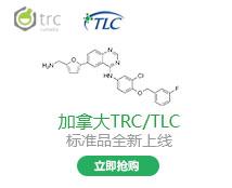 加拿大TRC/TLC标准品全新上线