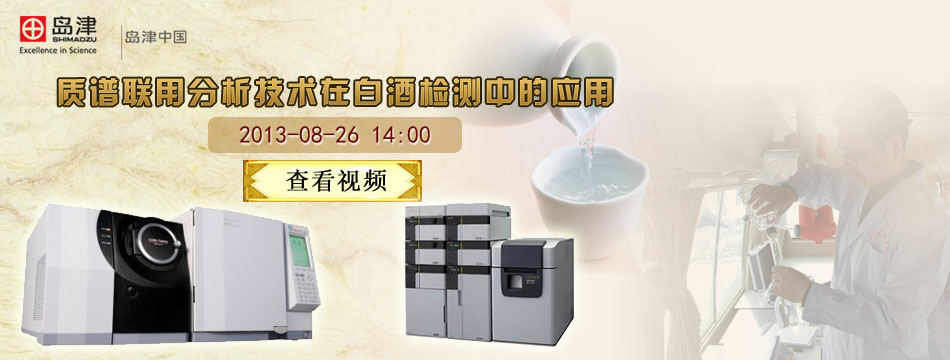 质谱联用分析技术在白酒检测中的应用