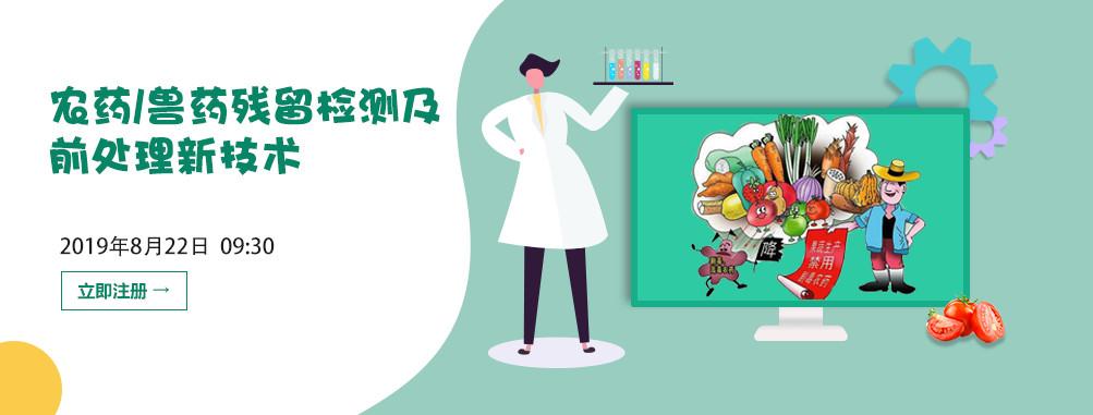 农药/兽药残留检测及前处理新技术