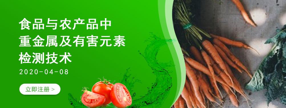 食品與農產品中重金屬及有害元素檢測技術
