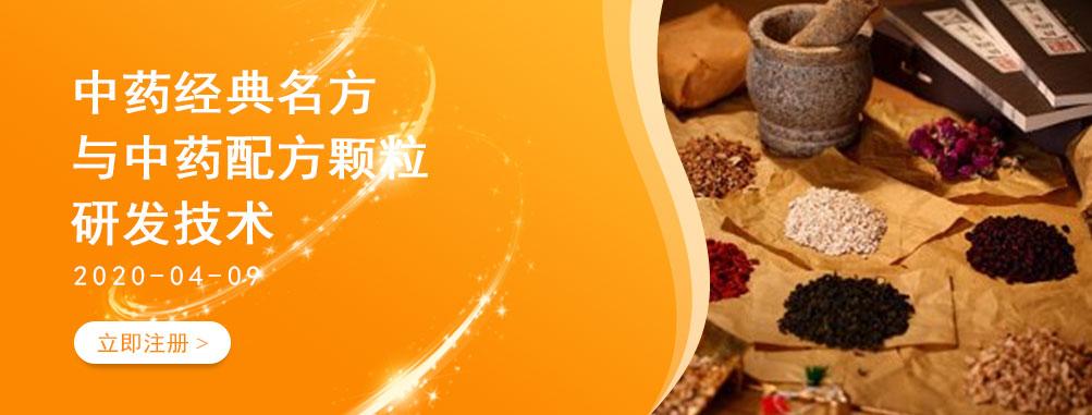 中藥經典名方與中藥配方顆粒研發技術
