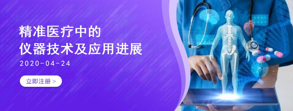 精準醫療中的儀器技術及應用進展