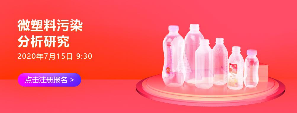 微塑料污染分析研究