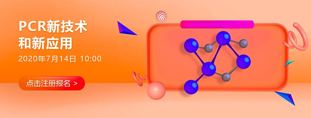 PCR新技術和新應用