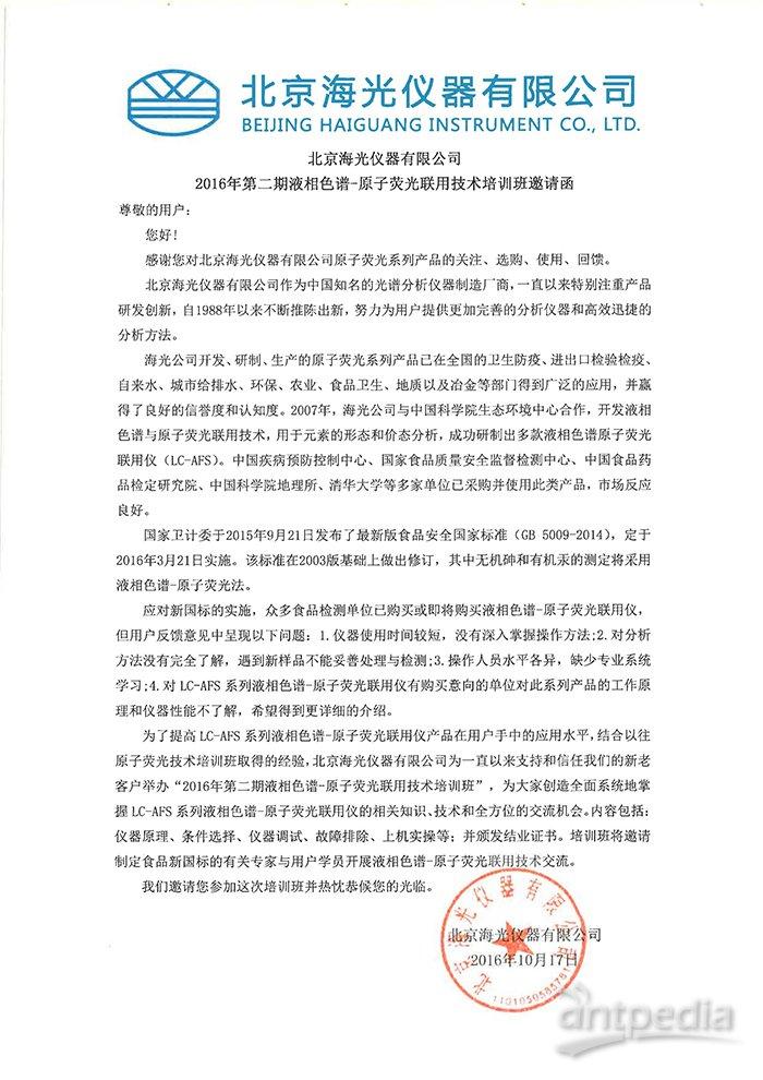 2016二期液相培训班邀请函_页面_1-.jpg