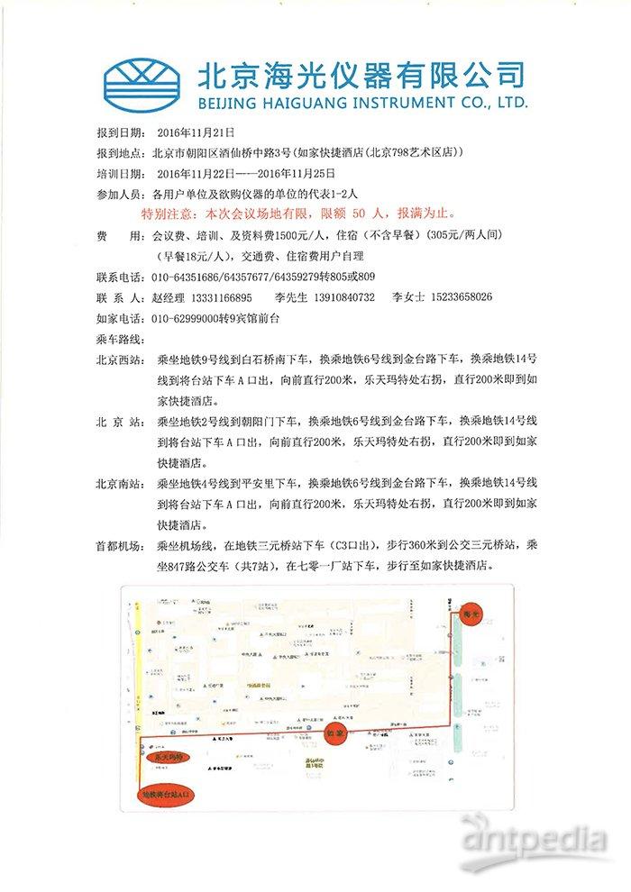 2016二期液相培训班邀请函_页面_2-.jpg