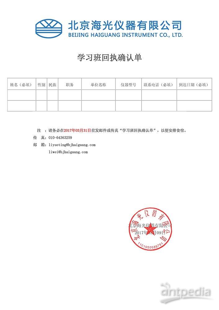 2017液相第一期邀请函_页面_3-.jpg