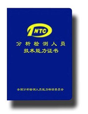 NTC2证书.jpg