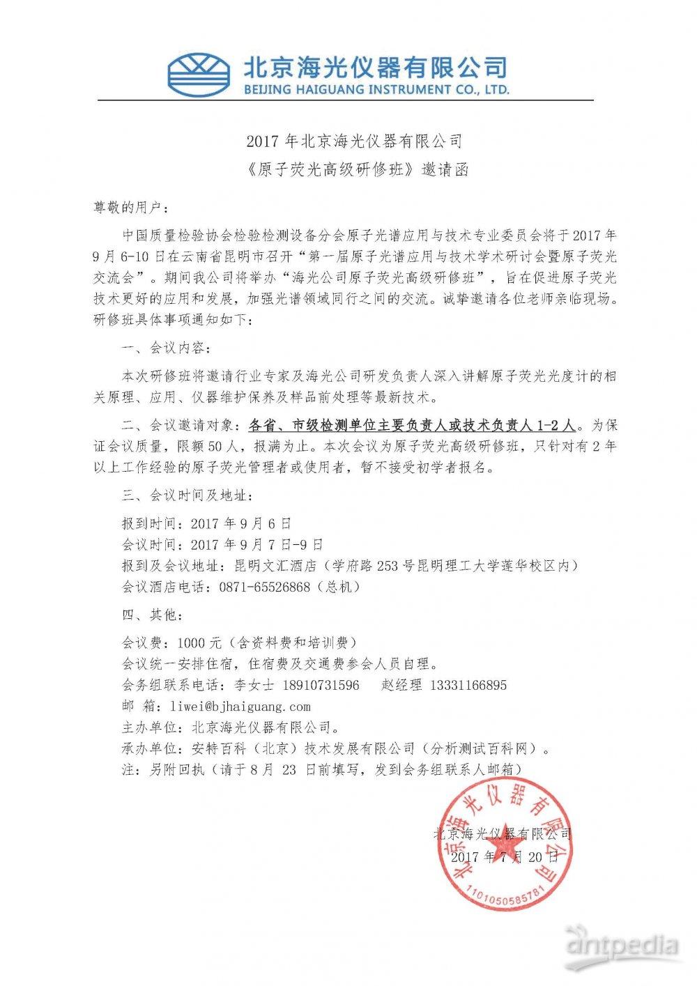 2017年海光仪器昆明荧光研修班邀请函_页面_1.jpg