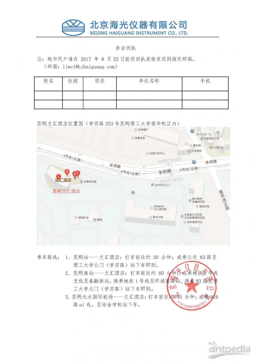2017年海光仪器昆明荧光研修班邀请函_页面_2.jpg