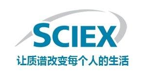 SCIEX图片.jpg