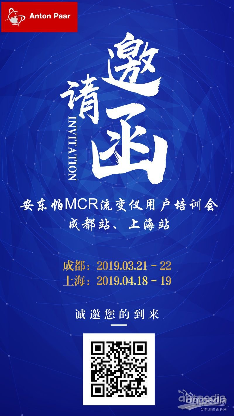 MCR流变仪用户培训邀请函.jpg