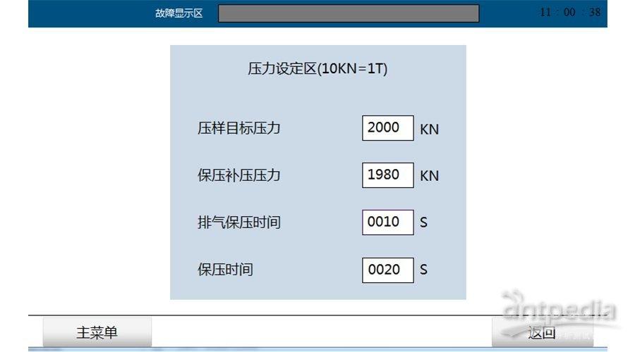 3.超高压压样机参数.jpg