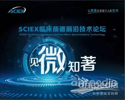质行千里 谱写今朝   见微知著-sciex临床质谱前沿
