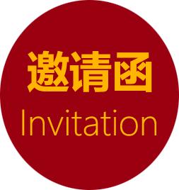 邀请函圆形.png