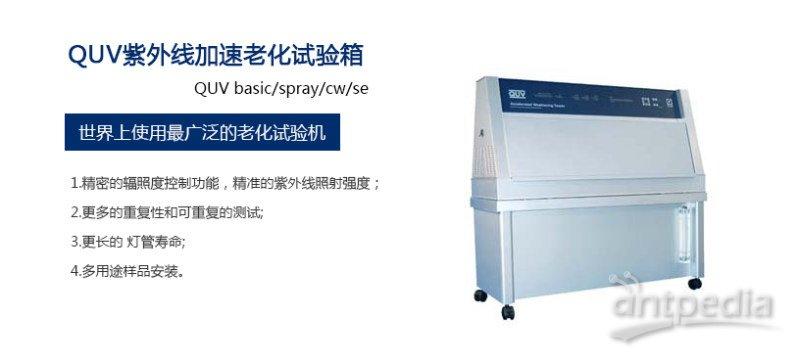 QUV紫外灯耐候试验箱