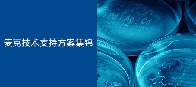 麦克技术支持方案集锦.jpg