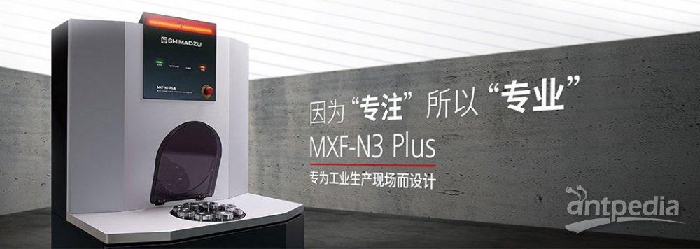 MXF-N3 Plus
