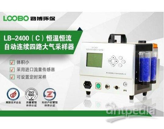 LB-2400(A) 大气采样器 4.jpg