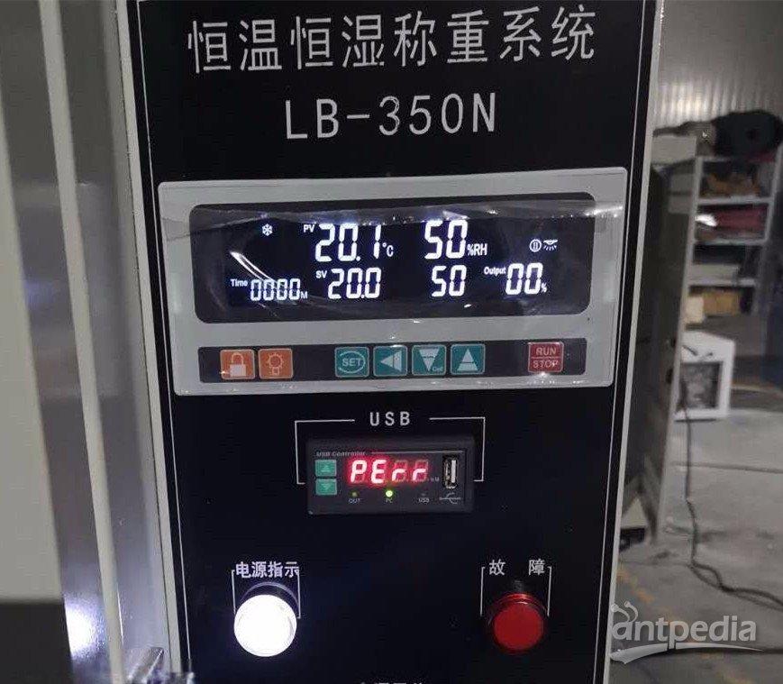 LB-350N低浓度恒温恒湿系统 1.jpg