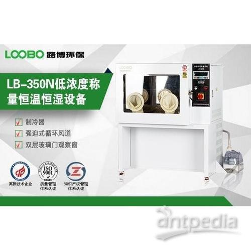 LB-350N低浓度恒温恒湿系统 3.jpg
