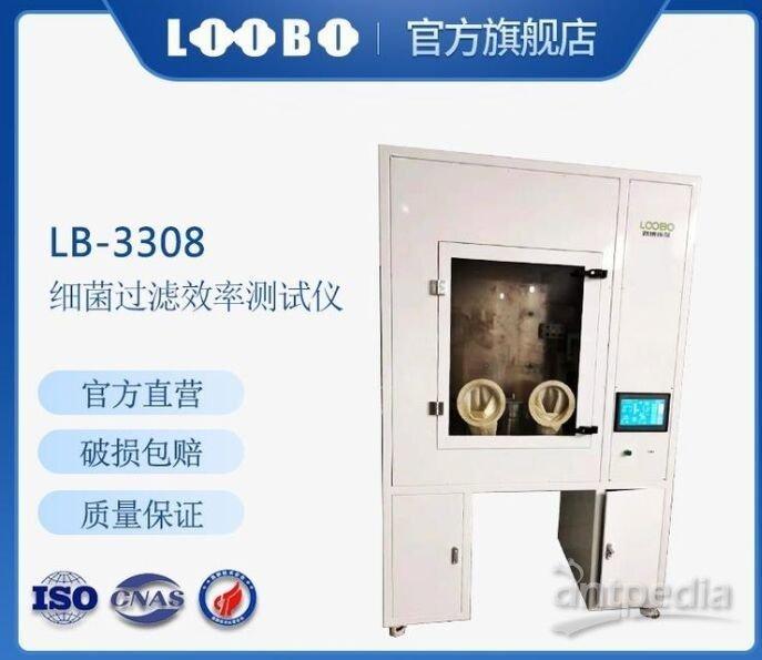 LB-3308口罩细菌过滤效率检测仪 4.jpg