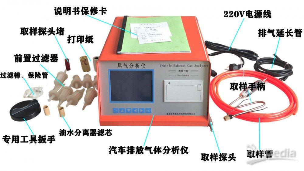 LB-5Q汽车尾气分析仪 5.jpg