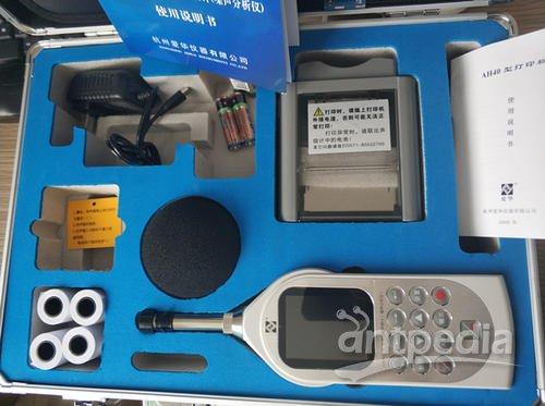 杭州爱华AWA6021一级声校准器 2.jpg