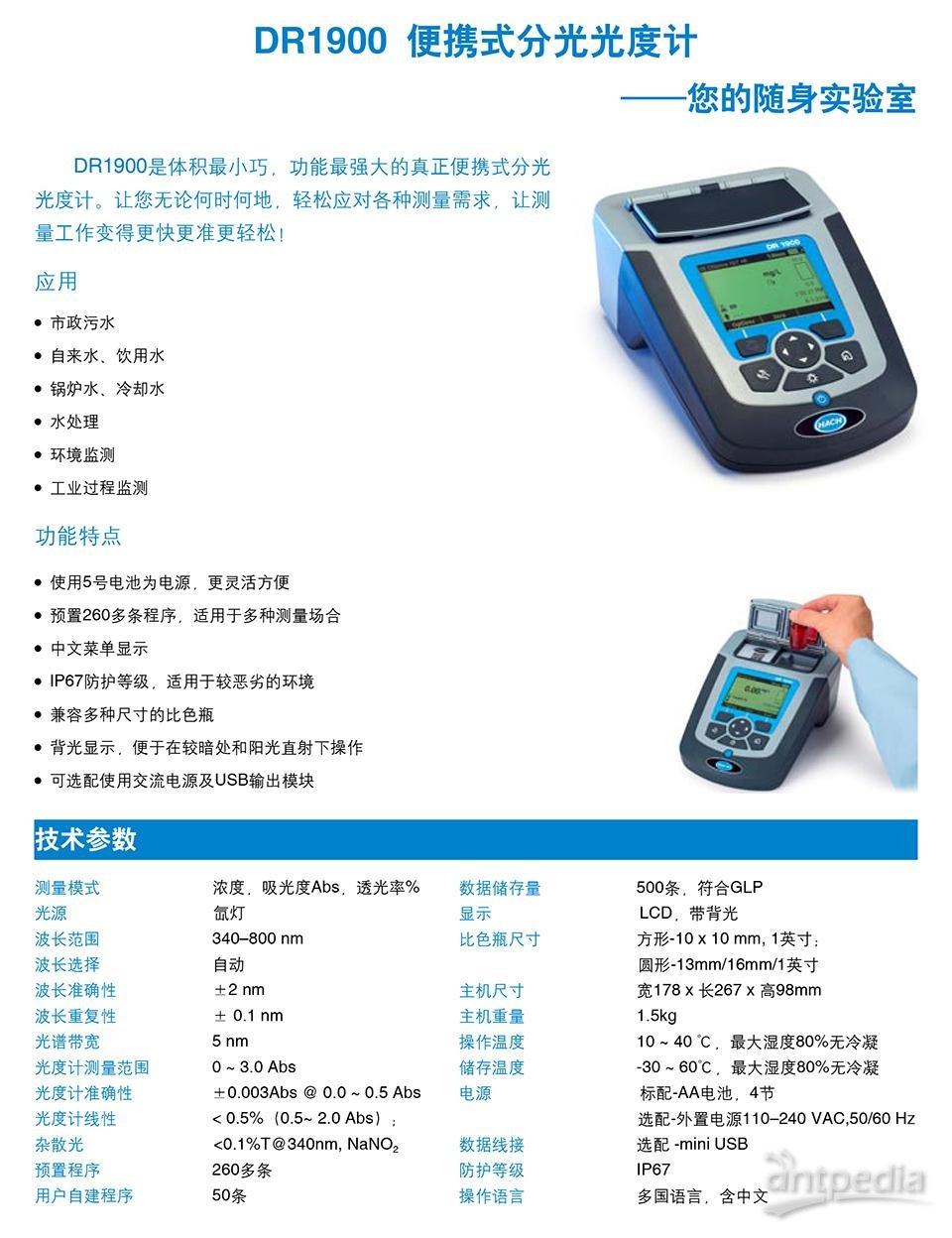 美国HACH DR1900 便携式分光光度计 4.jpg