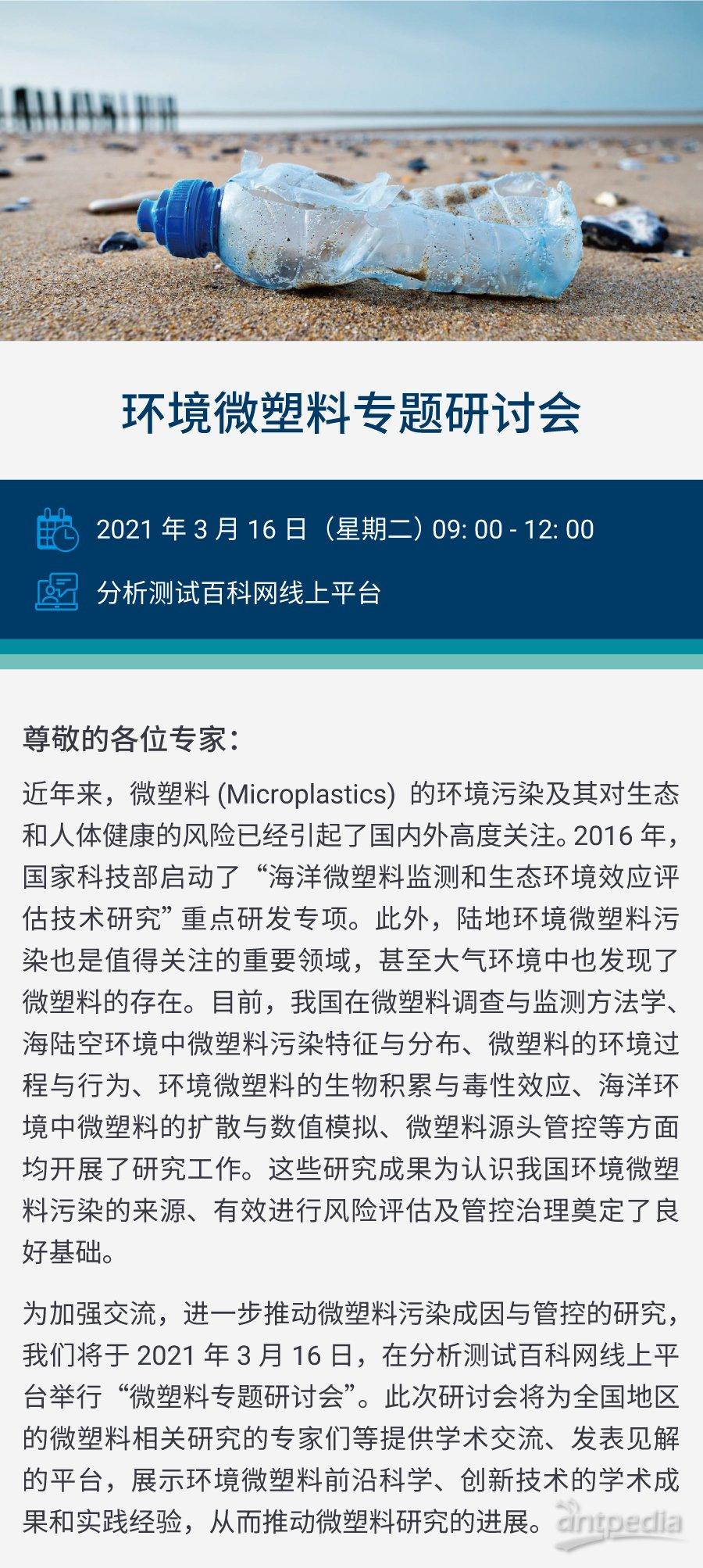 环境微塑料专题研讨会-微信_01.jpg