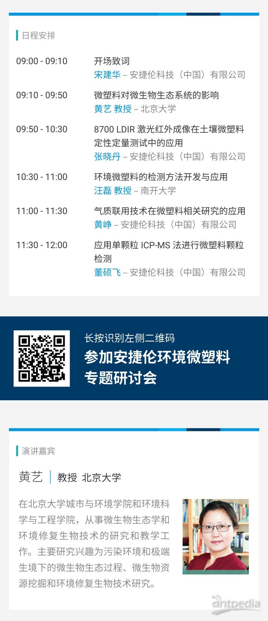 环境微塑料专题研讨会-微信_02.jpg