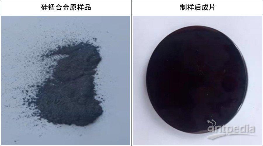 3.硅锰合金样片.jpg